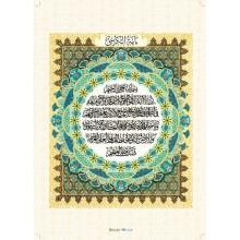 Poster - Ayat Kursi
