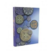 Al-Quran Edisi Wakaf (Biru)