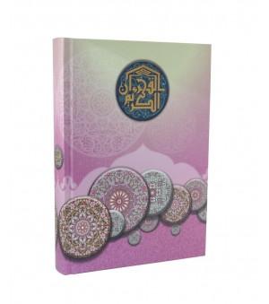 Al-Quran Edisi Wakaf (Pink)