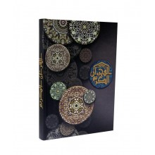Al-Quran Edisi Wakaf (Hitam)