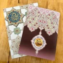 Al-Quran Lafziyyah + Mushaf Nasakh