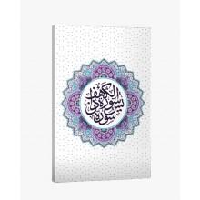 Surah Yasin & Surah Al-Kahfi