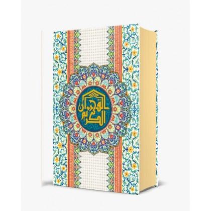 Al-Quran Al-Karim dan Terjemahan Mandarin (Edisi Terhad)
