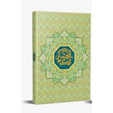 Al-Quran Al-Karim Soft Cover (Edisi Wakaf)