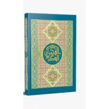 Al-Quran Al-Karim Hard Cover (Edisi Wakaf)