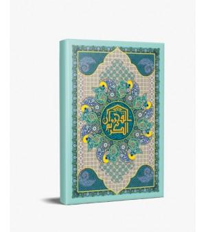 Al-Ma'arij Tilawah Al-Quran (Juzuk 'Amma)