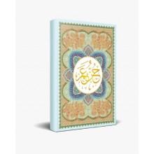 Al-Quran Al-Karim (Juzuk 'Amma)
