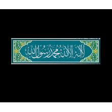 Art Piece (Cetakan Kanvas) - La Ilaha Illallah (green)