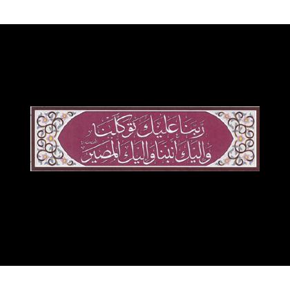 Art Piece (Cetakan Kanvas) – Rabbana 'Alaika Tawakkalna (pink)