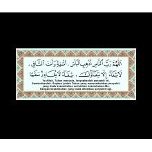 Art Piece (Cetakan Kanvas) – Doa Syifaa'