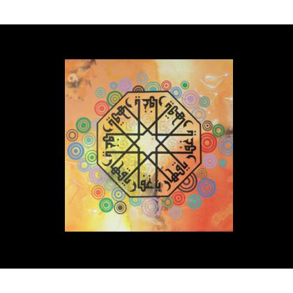Art Piece (Cetakan Kanvas) – Asma' Allah