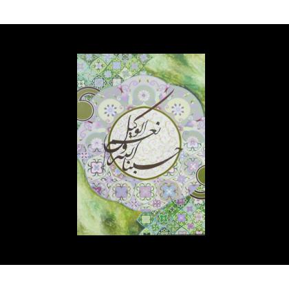 Art Piece (Cetakan Kanvas) – Hasbunallahu Wa Ni'mal Wakil