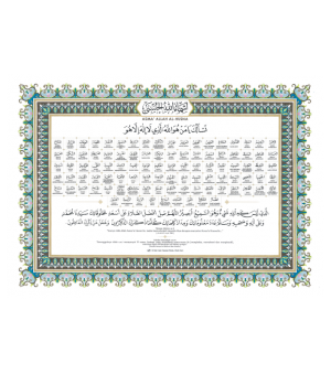 Art Piece – Asma' Allah Al-Husna (Green)