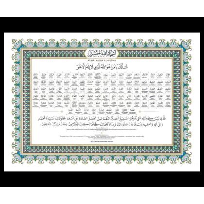 Art Piece – Asma' Allah Al-Husna (Green)