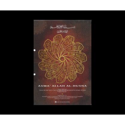 Art Piece – Asma' Allah Al-Husna (Maroon)