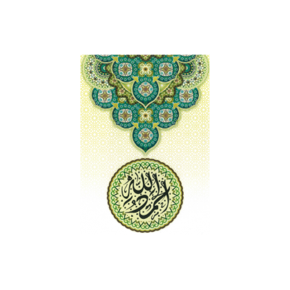 Art Piece – Alhamdulillah (Green Yellow)