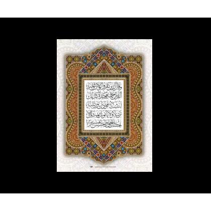 Art Piece – Ayat Al-Quran