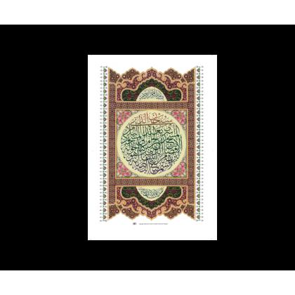Art Piece – Surah Al-Isra'