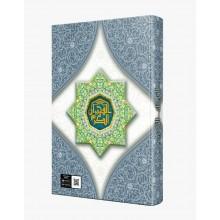 Al-Quran Edisi Wakaf (Biru Hijau)