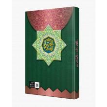 Al-Quran Edisi Wakaf (Hijau Pink)