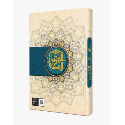 Al-Quran Edisi Wakaf (Cream)