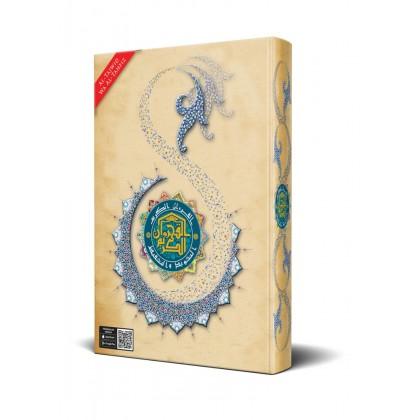 Al-Quran dengan Tajwid Berwarna (saiz A6) - Brown