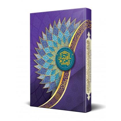 Al-Quran Al-Karim Mushaf Mufiq (Medium) Purple
