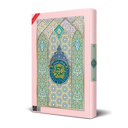 Al-Quran Mushaf Musolla (Extra Large) Size A2