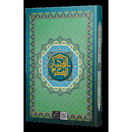 Wakaf Mushaf Al-Aqsa (saiz B5)