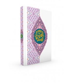 Al-Quran Masjid Tengku Ampuan Jemaah