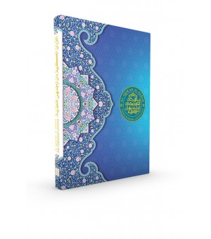 Al-Quran 30 Juz with Lafziyyah Translation (Dark Blue) A4 Perkata