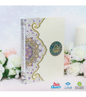 Al-Quran Perkata with Lafziyyah Translation A4 (Light Cream) | Yayasan Restu