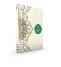 Al-Quran Perkata with Lafziyyah Translation A4 (Light Cream) | Yayasan Restu