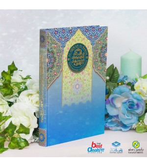 Al-Quran Perkata with Lafziyyah Translation A4 (Light Blue)