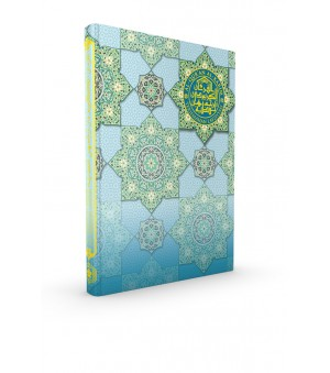 Al-Quran Al-Karim with Lafziyyah Translation A4 Perkata (Blue Green)