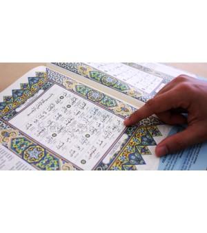 Al-Quran Al-Karim with Lafziyyah Translation A4 Perkata (Blue Green)