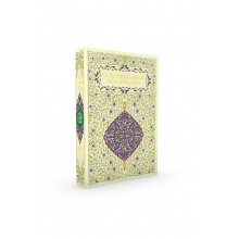 "Al-Quran ""Tajwid"" & Malay Translation A5 (Cream) 