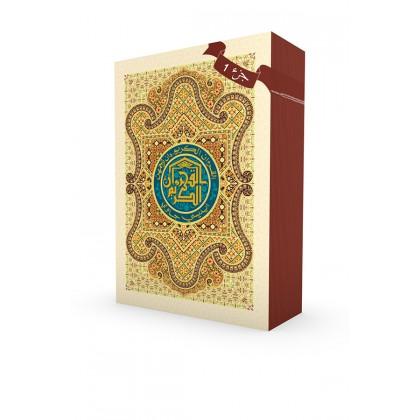 "Al-Quran with ""Jawi"" Translation (30 Juz + Box Cover) | Al-Quran Jawi"
