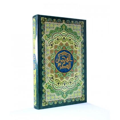 Al-Quran Al-Karim Taba'ah Mahasin Al-Huffaz