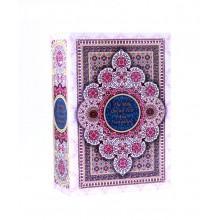 The Holy Quran Text & Translation (Saiz A5)
