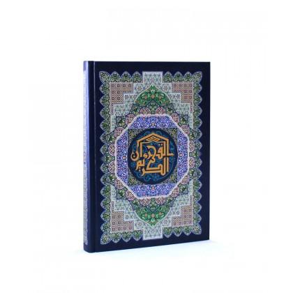 Al-Quran Mushaf Palestin (Size A5)
