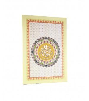 Surah Al- Kahfi (Yellow - Hard Cover)