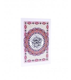 Surah Al-Waqiah dan Al-Mulk