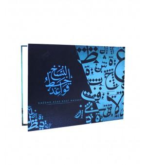 Kaedah Asas Khat Nasakh - Hard Cover