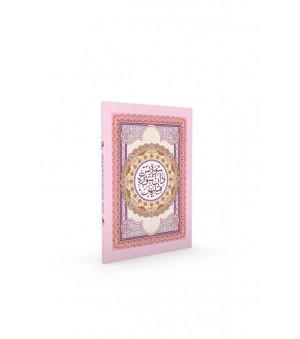 Surah Yasin & Surah Pilihan-Pink
