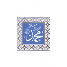 Name of MUHAMMAD Islamic Muslim Traditional Tiles Design #1