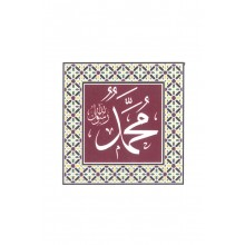 Name of MUHAMMAD Islamic Muslim Traditional Tiles Design #2