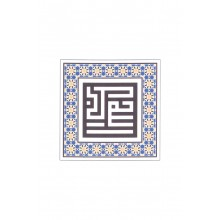 Traditional Tiles #17