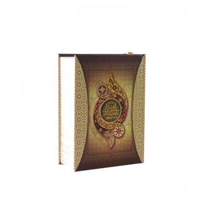 Al-Quran Mushaf Malaysia Terjemahan Bahasa Melayu A5 (Brown)