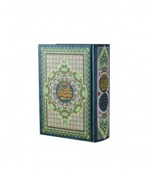 Al-Quran Mushaf Malaysia Terjemahan Bahasa Melayu A5 (Turquoise)
